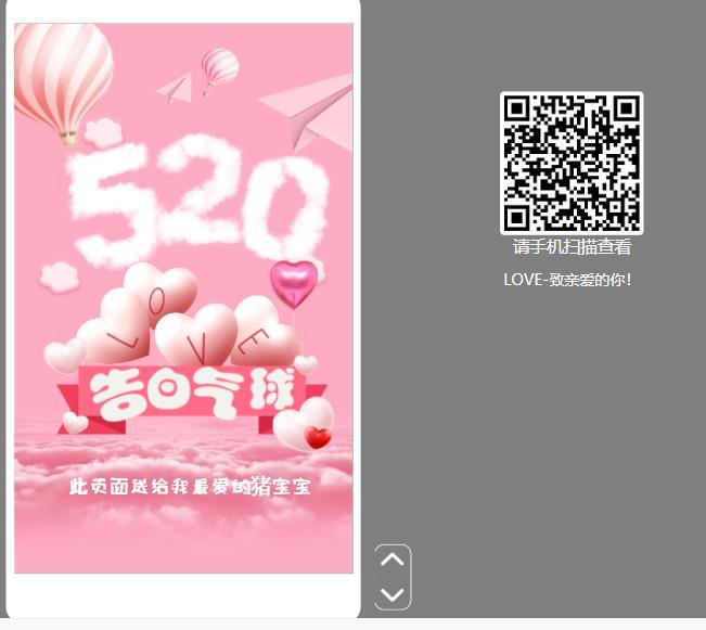 七夕情人节精美告白气球表白页