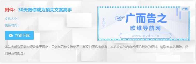 emlog-适配6.1.1最新独立下载页面插件
