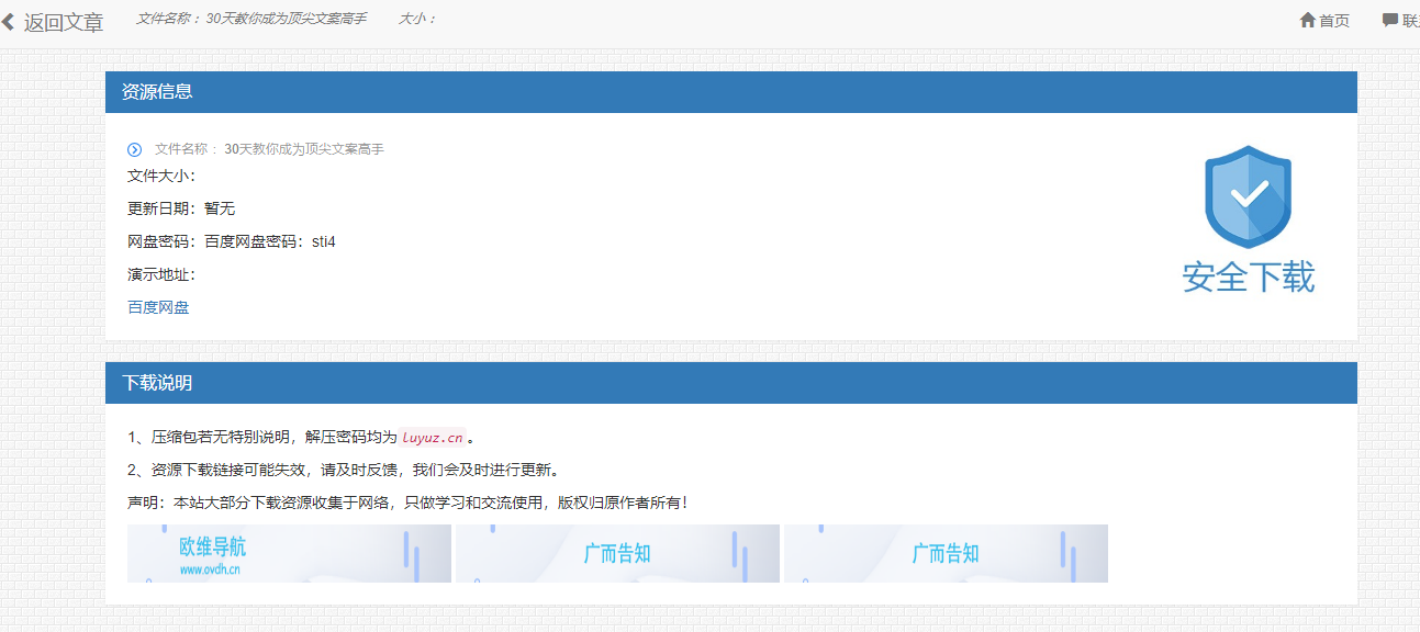 emlog最新独立文件下载插件(适配6.1.1)