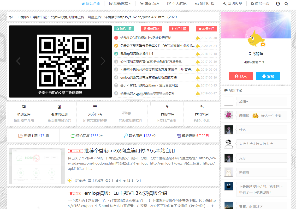 emlog-博客定制版lu1.3主题模板