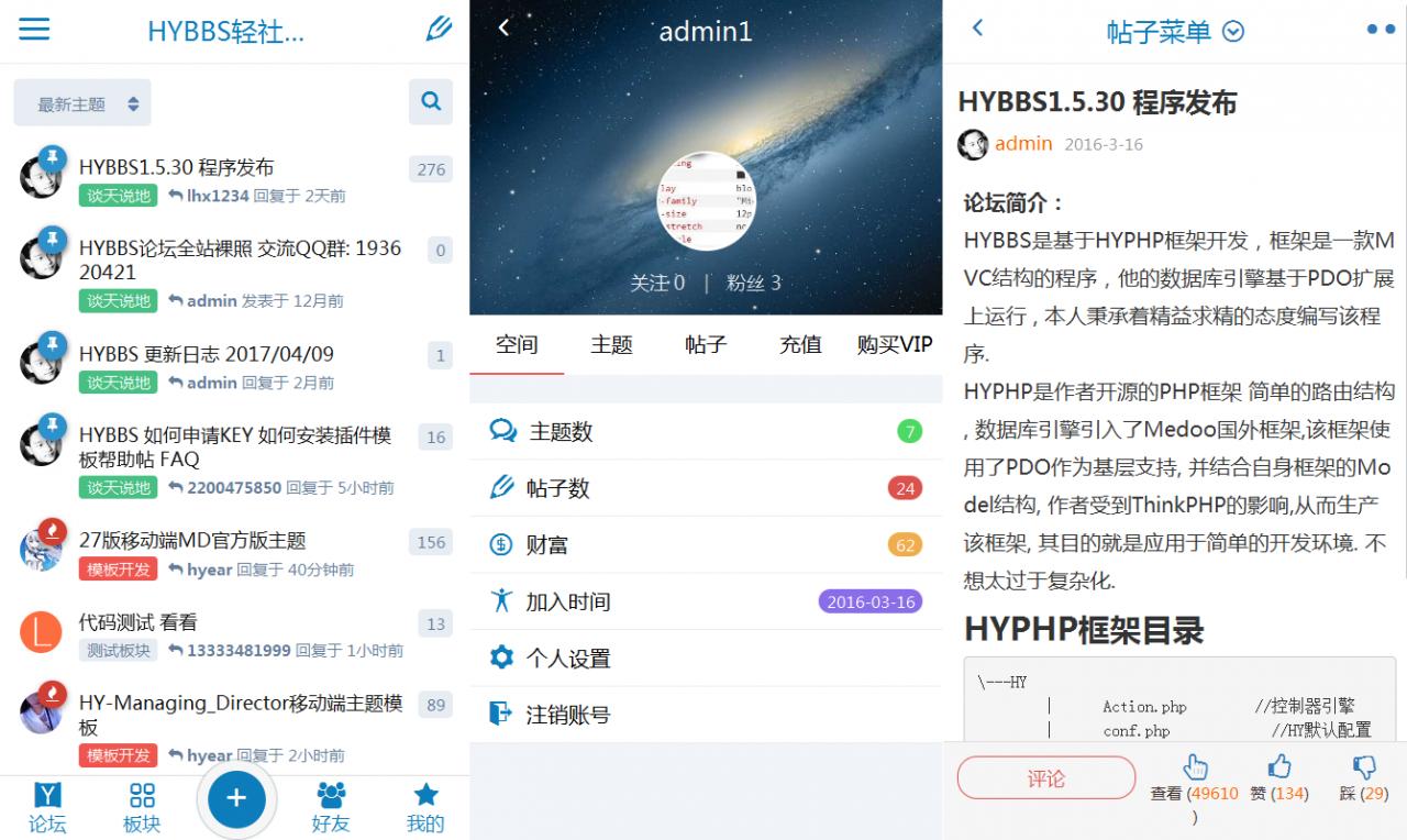 HYBBS论坛表白墙网站PHP程序源码