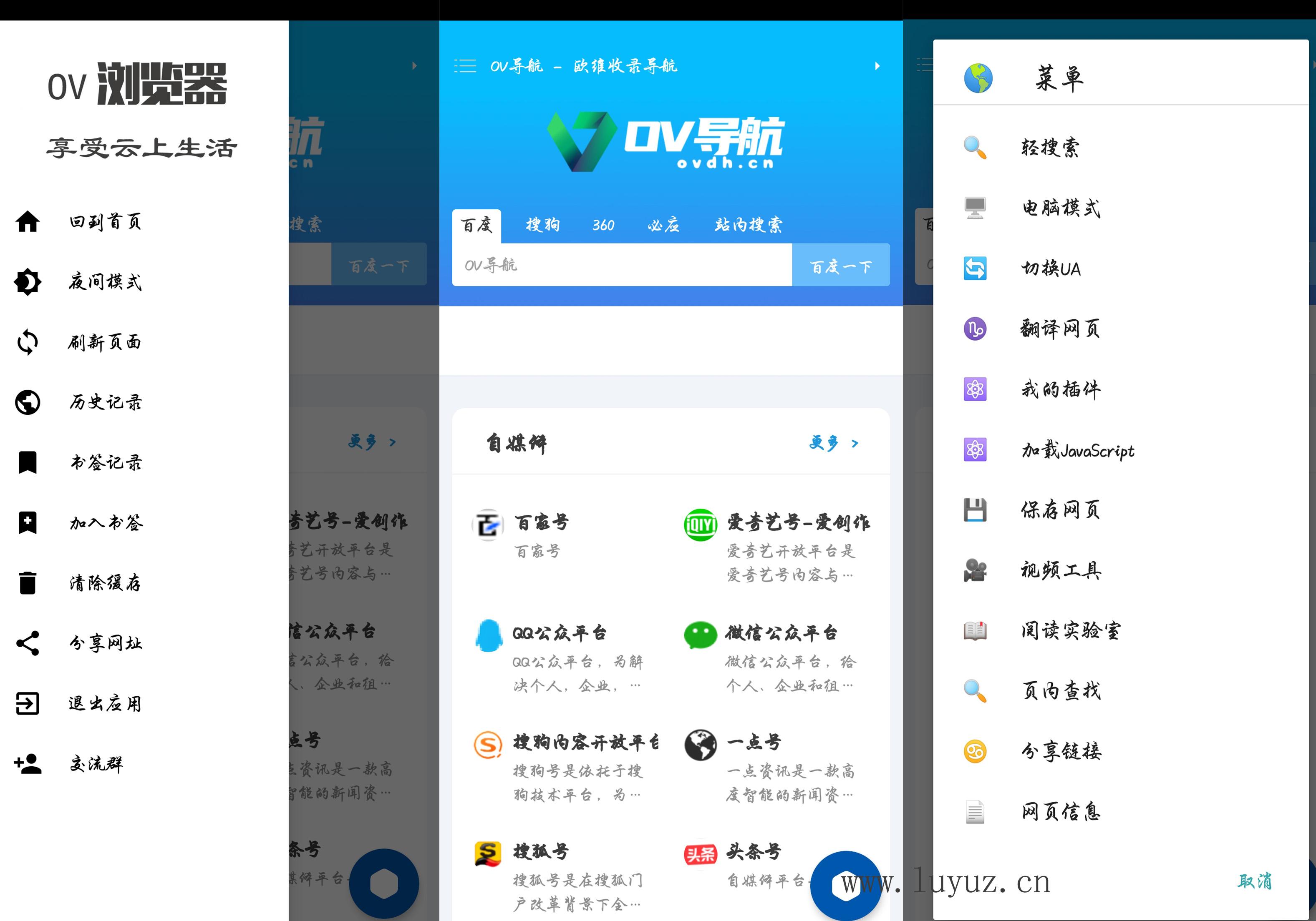 Fusion app-浏览器源码