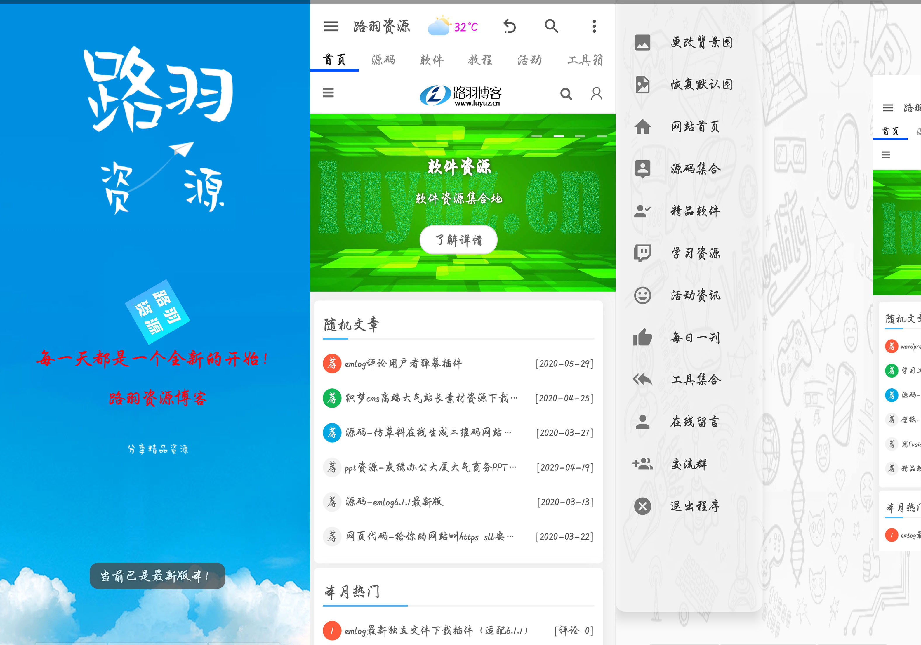 Fusion app-资源博客类封装源码