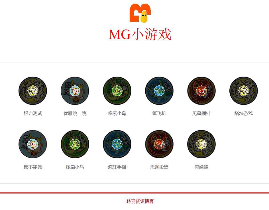在线MG小游戏html5源码