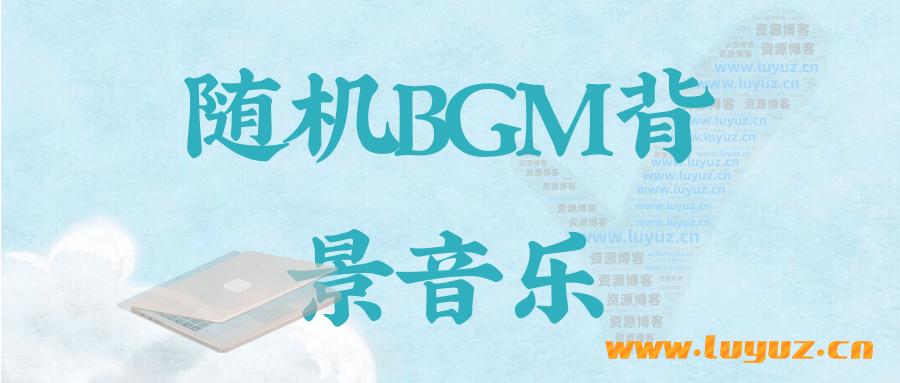 给你的网页添加随机BGM背景音乐