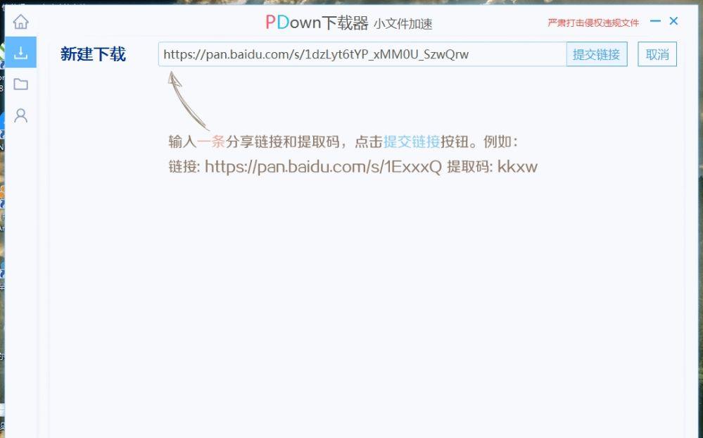 软件-百度网盘不限速下载器PDown最新版