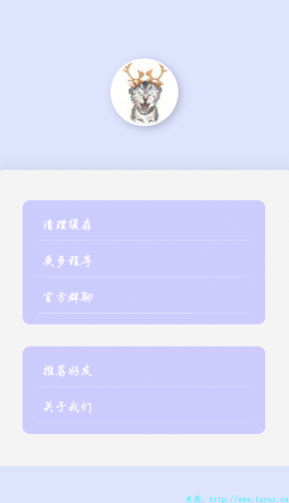 两种微信QQ小程序我的登录页面布局源码