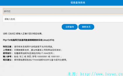 TXT+PHP的数据查询信息系统源码