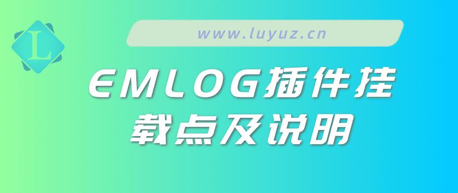 学习资料-EMLOG插件挂载点及说明