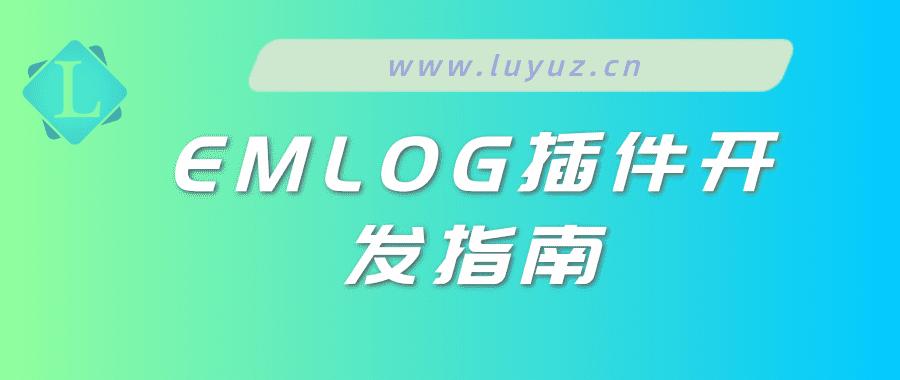 学习资料-EMLOG插件开发指南