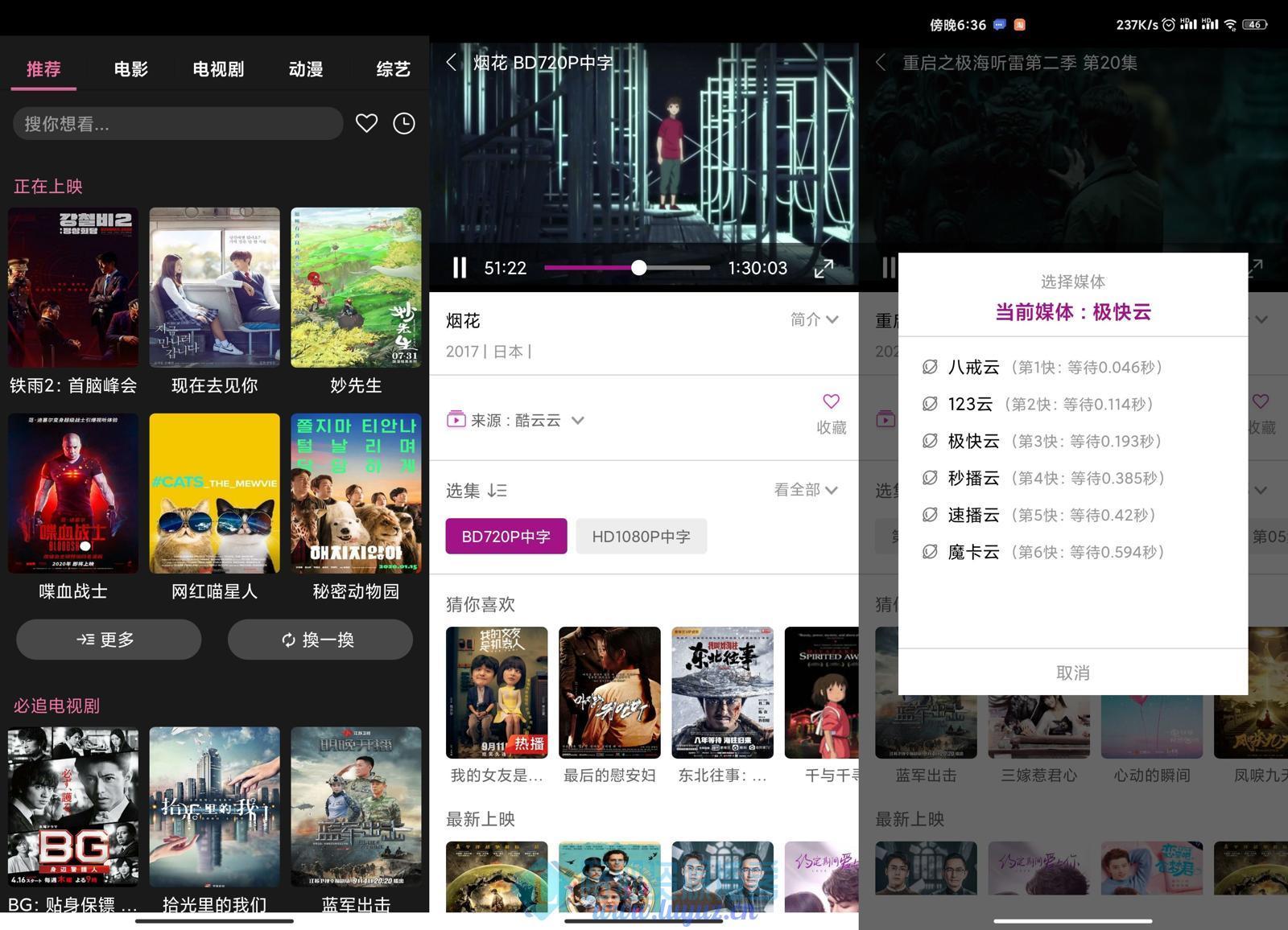 安卓影视-星球视频v1.4.0兼容华为