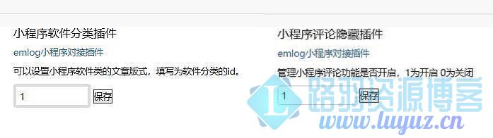 EMLOG小程序插件-博客小程序评论开关插件+软件文章样式插件
