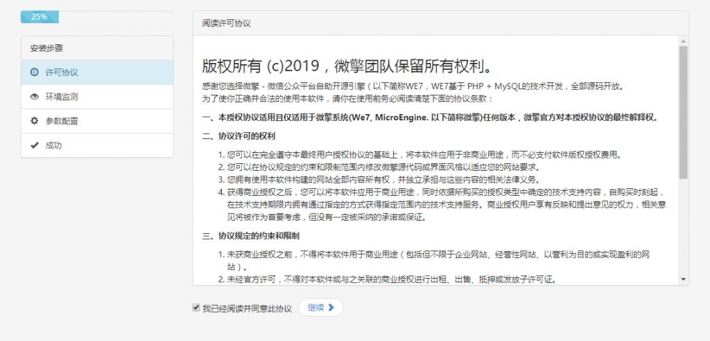 微擎破解版框架源码下载