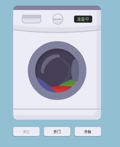 娱乐HTML云洗衣机源码